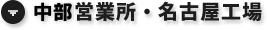 中部営業所・名古屋工場