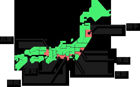 東京・岩手・茨城・静岡・愛知・兵庫の5拠点から対応